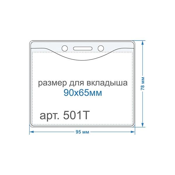 Карман для бейджа 501T
