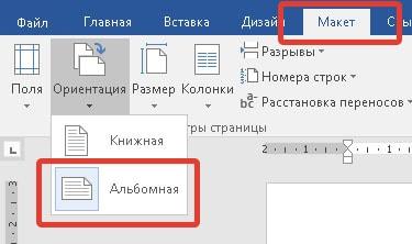 Выбираем ориентацию страницы