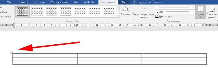 шаблон таблицы для бейджей