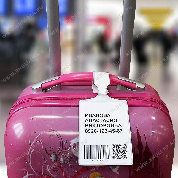 Багажная бирка в самолет