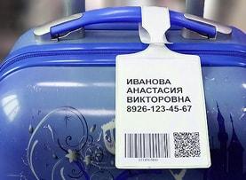 Карман для багажной бирки