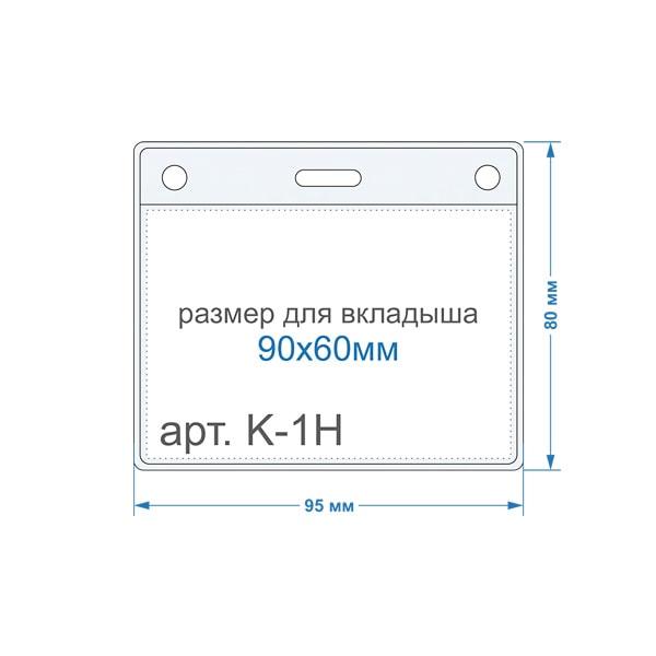 Карман горизонтальный K-1H для бейджа, 90х60мм