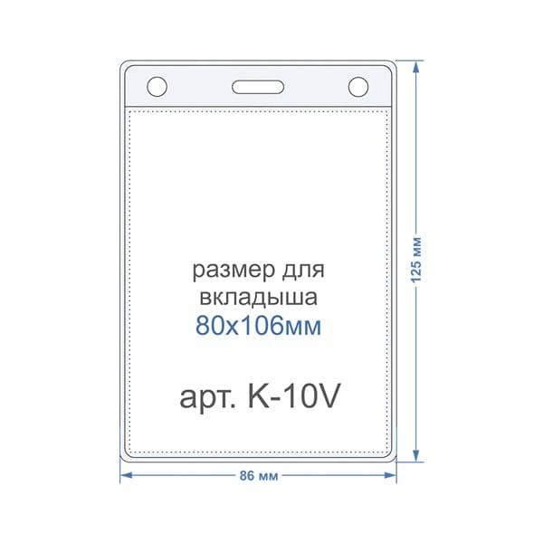 Карман вертикальный K-10V, 80х106мм