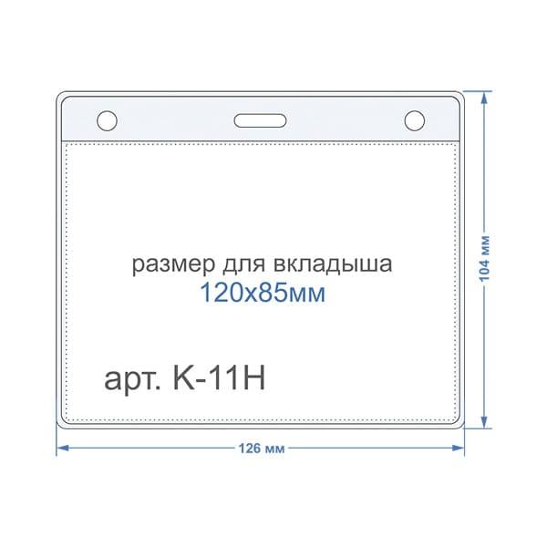 Карман вертикальный K-11H, 120х85мм