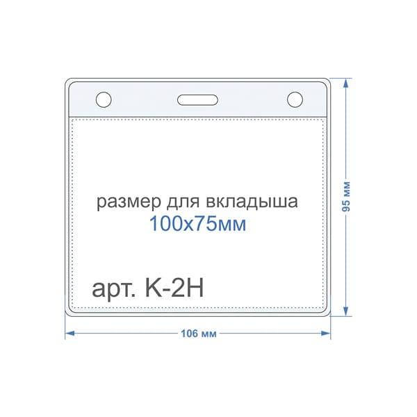 Карман вертикальный K-2H, 100х75мм