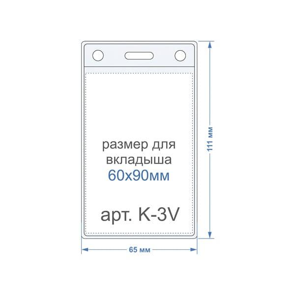 Карман вертикальный K-3V для бейджа, 60х90мм