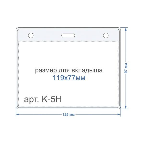Карман вертикальный K-5H, 118х77мм