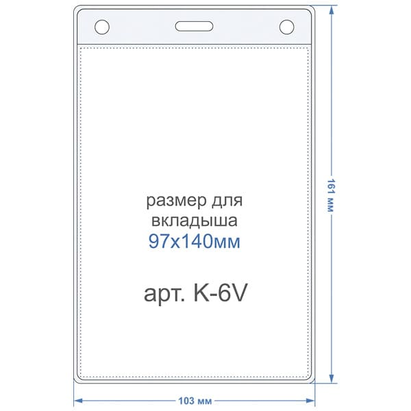 Карман для бейджа арт. K-6V, 97х140мм