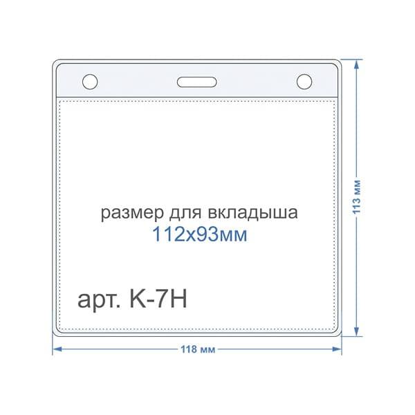 Карман вертикальный K-7H, 110х95мм