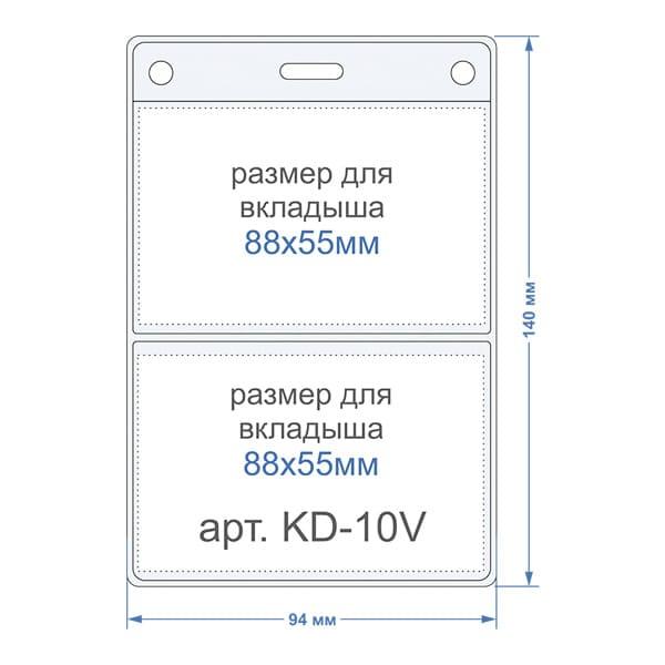 Карман для бейджа KD-10V