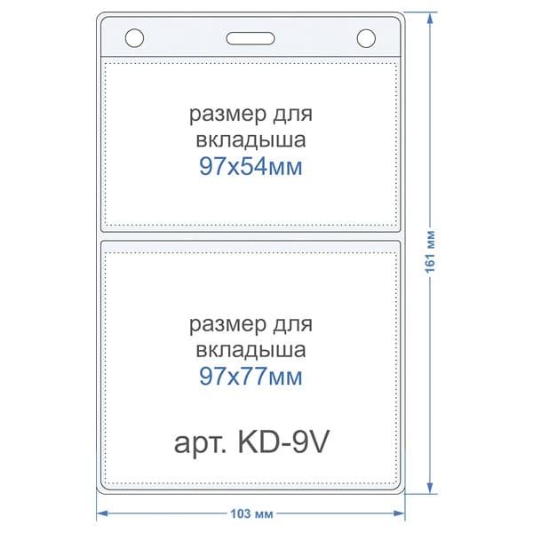 Карман для бейджа с тремя отделениями KD-9V