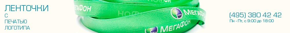 лента атласная с логотипом