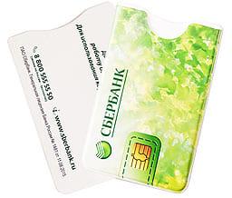 Чехол для пластиковой карты с полноцветной печатью