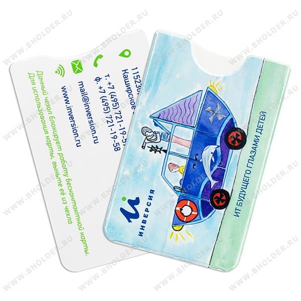 Чехол с защитой для пластиковых карт (RFID блокировка)