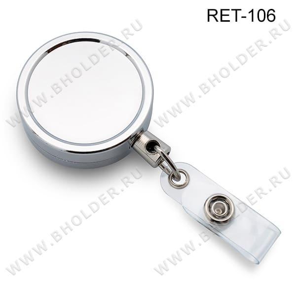 ретрактор металлический Ret-106