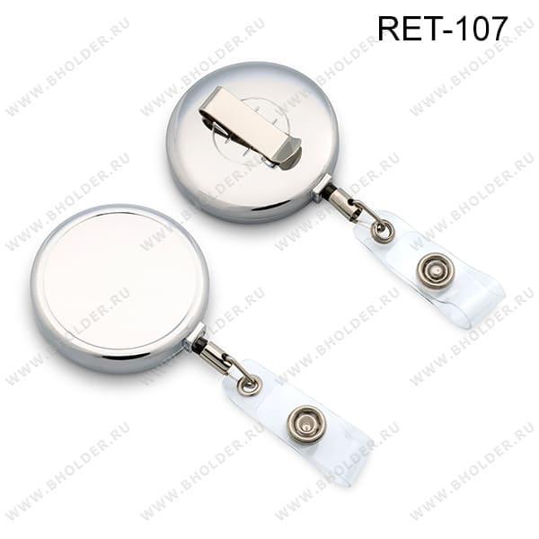 ретрактор металлический Ret-107
