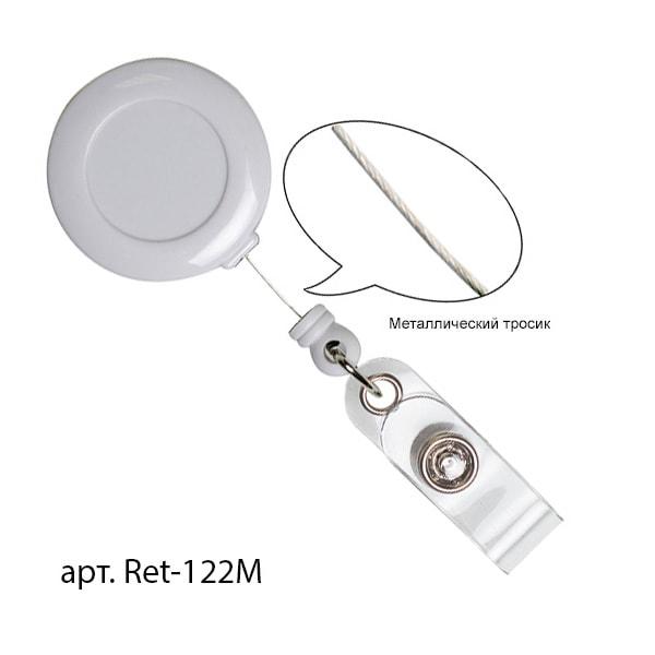 Ретрактор круглый с металлическим тросиком