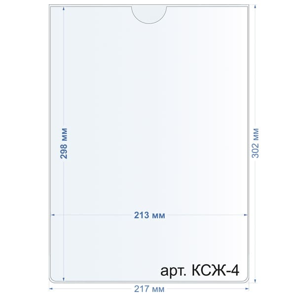 арт. КСЖ4, Карман самоклеющийся для листов а4 из жесткого пластика