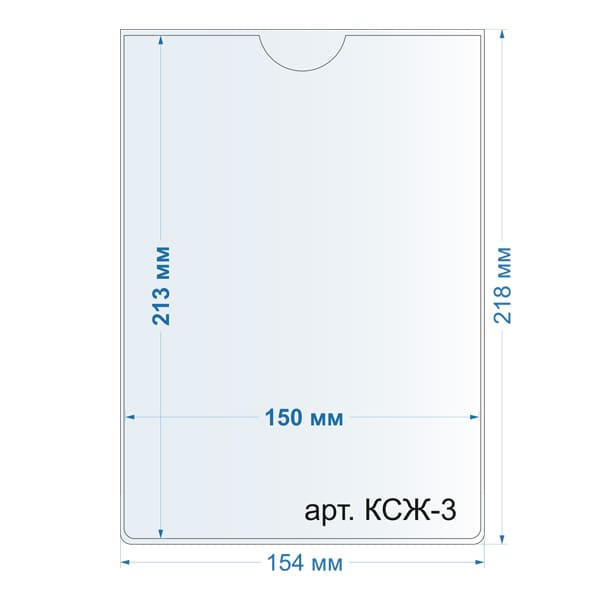 арт. КСЖ3, Карман самоклеющийся а5 из жесткого пластика