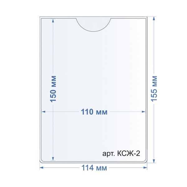 арт. КСЖ2, Самоклеющийся карман для формата а6 из жесткого пластика с подъемом