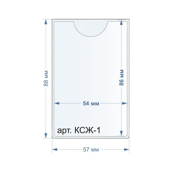 арт. КСЖ1, Самоклеющийся карман для карт из жесткого пластика