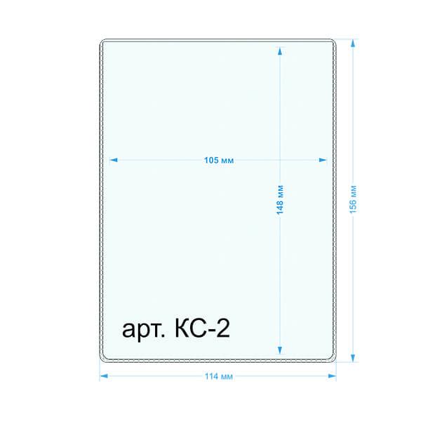 арт. КС2, Самоклеющийся карман для формата а6