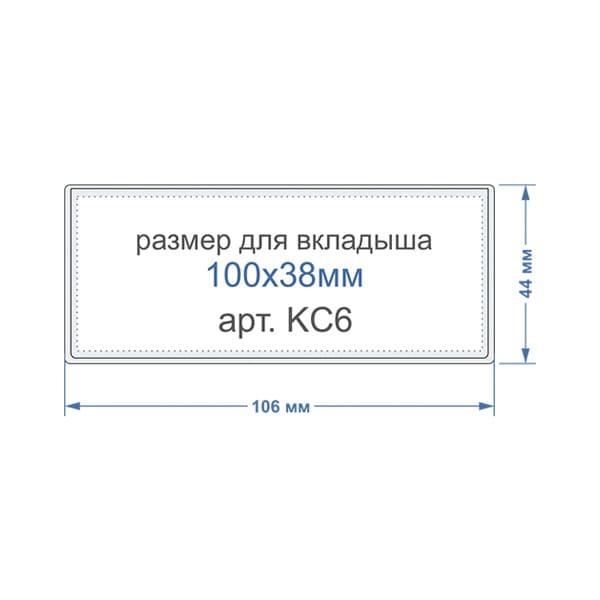 арт. КС6, Карман самоклеющийся для ценников