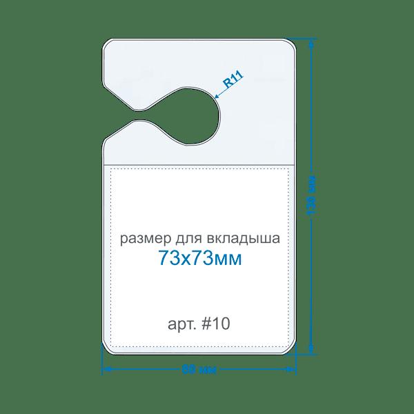 ценник для подвеса