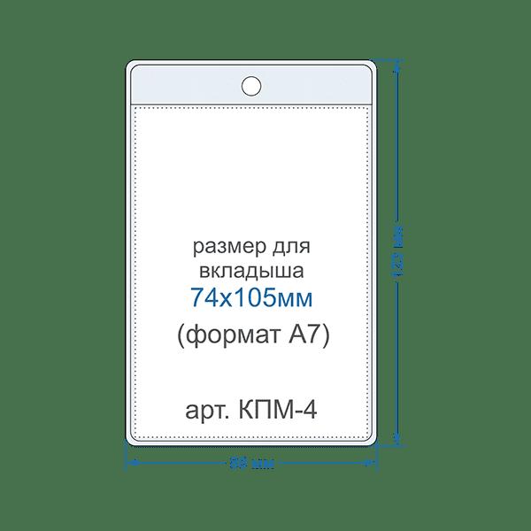 Карман для ценника формата А7