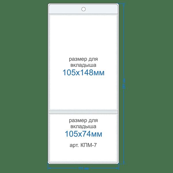 Карман для ценника из трех секций