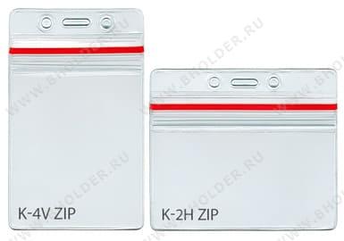 Карман с застежкой Zip-Lock красный